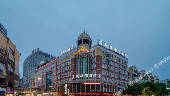 曼斯頓假日酒店(蕪湖步行街店)