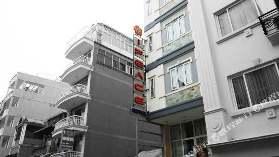 愛和平酒店