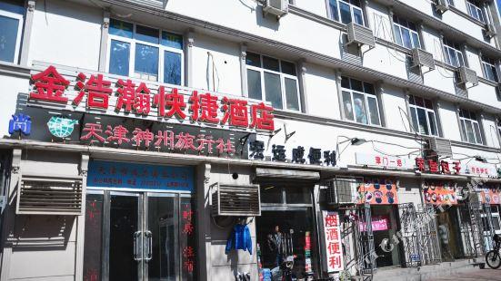 Jinhaohan Express Hotel Tianjin Shanxi Road