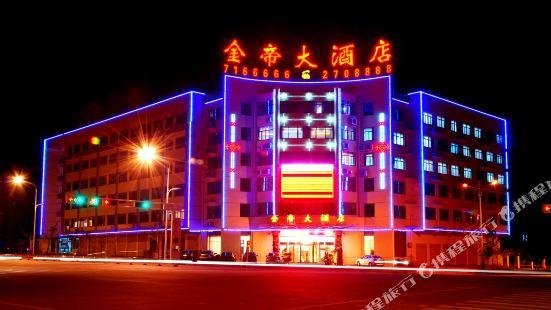 金寨金帝大酒店