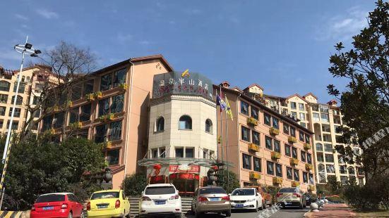 貴陽温泉半山酒店