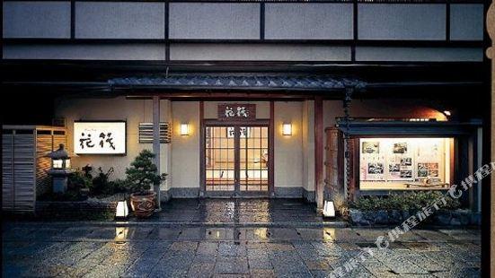 Kyoto Arashiyama Onsen Ryokan Hanaikada