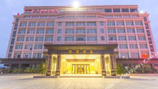 陽西迎賓酒店