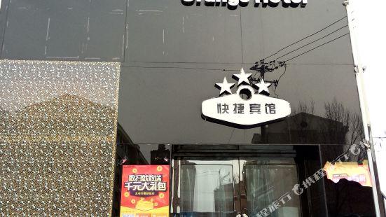 吉林桔子藝術酒店