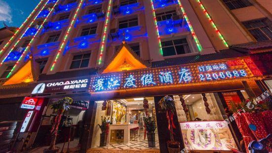 景洪景江度假酒店