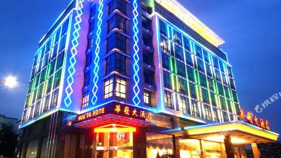 舟山華髮大酒店