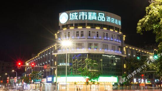 汕頭城市精品酒店