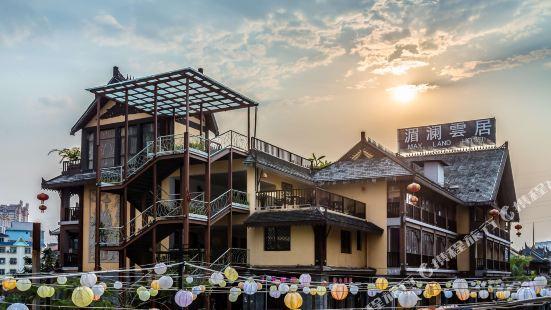 西雙版納湄瀾雲居酒店