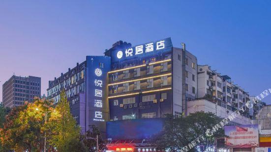悦居酒店(黃山屯溪老街店)