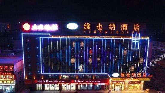忻州維也納酒店