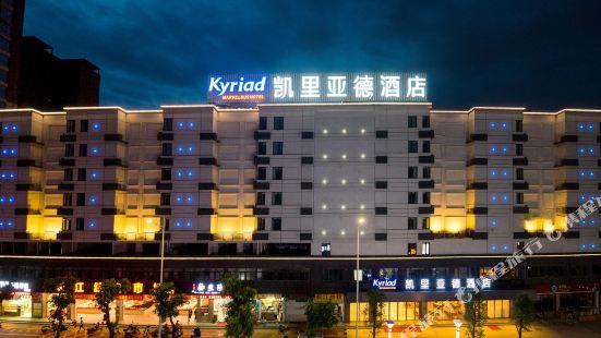 凱里亞德酒店(汕頭高鐵站店)