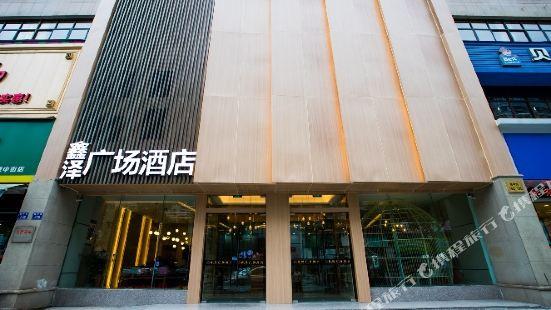 杭州鑫澤廣場酒店