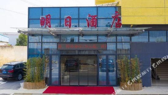 南昌明日酒店