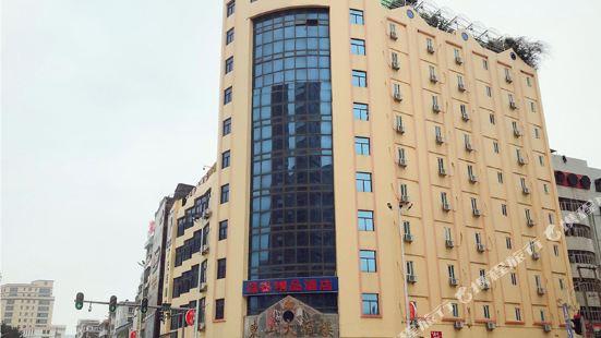 汕頭温馨精品酒店