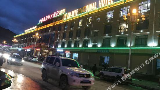 碌曲國際大酒店