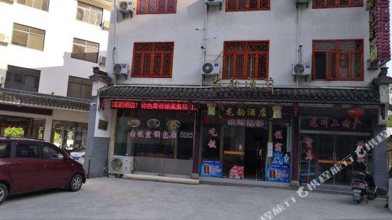 績溪龍韻酒店