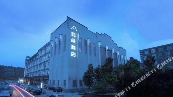 Atour Hotel (Nanjing Xuanwumen)