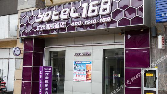 Youtai 168 Chain Hotel