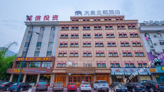 東陽大象主題酒店
