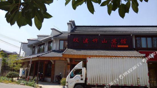 杭州雙溪竹山賓館