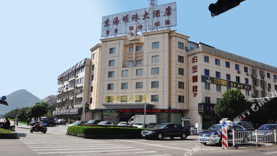 象山東海明珠大飯店