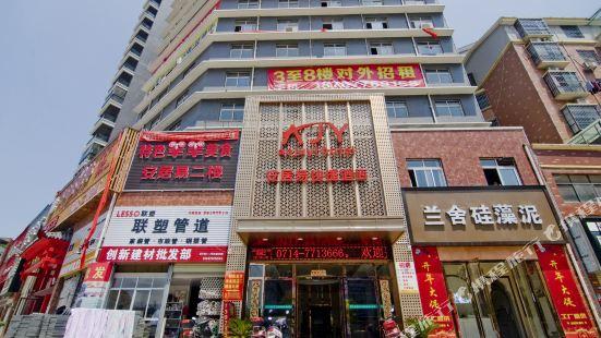陽新安居易快捷酒店