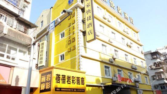 Home Inn (Ningbo Chenghuangmiao Yuehu)