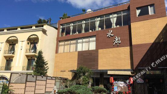 台北北投水都温泉會館