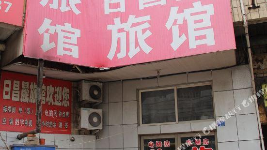 青島日昌晟旅館