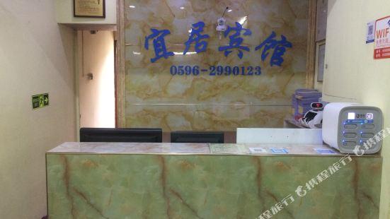 漳州宜居賓館