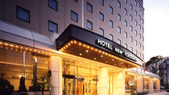 神奈川新橫須賀酒店