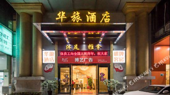 江門華旅酒店