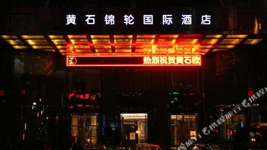 黃石錦輪國際酒店
