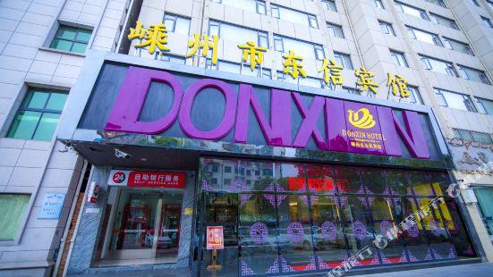 Shengzhou Donxin Hotel