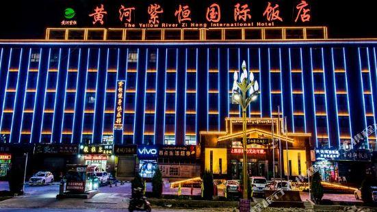 貴德黃河紫恆國際飯店