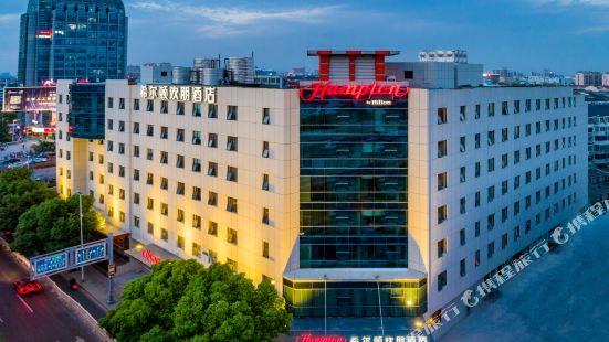 Hampton by Hilton Suzhou Jinji Lake
