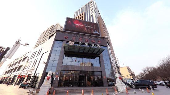 全季酒店(吐魯番高昌路店)