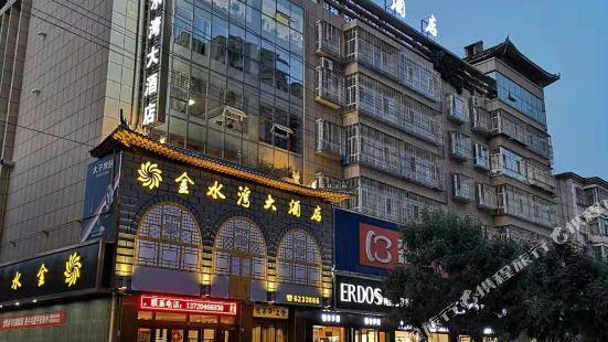 米脂金水灣大酒店
