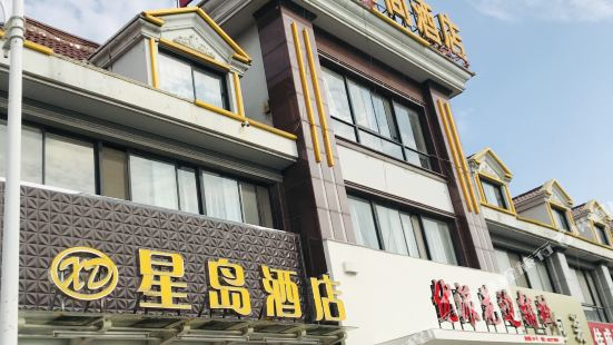 南通星島時尚酒店