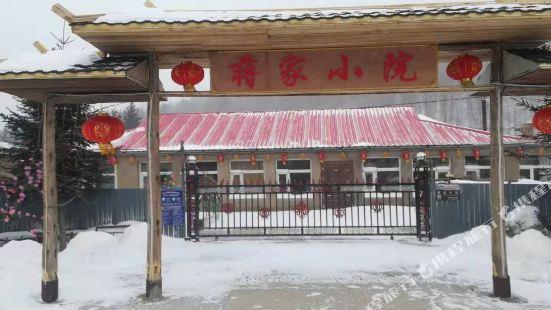 雪鄉蔣家小院