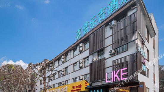 鎮江喜普樂吉酒店