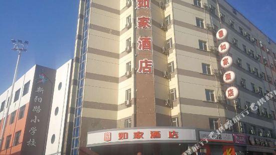如家酒店(哈爾濱中央大街新陽路機場巴士店)