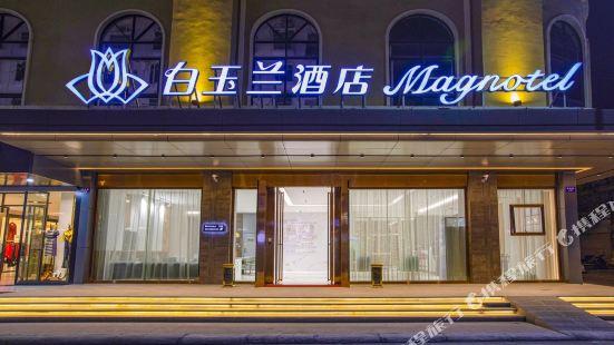 白玉蘭酒店(東興國門口岸店)
