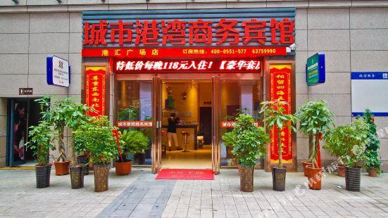 Chengshi Gangwan Business Hotel