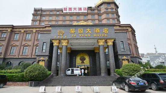 禹州梨園大酒店
