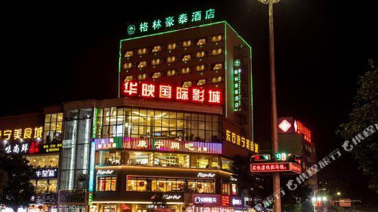 格林豪泰商務酒店(揭陽汽車總站榕華大道店)