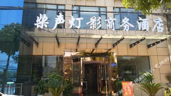 句容槳聲燈影商務酒店