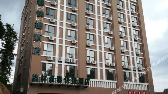 格林豪泰酒店岳陽石牛寨店
