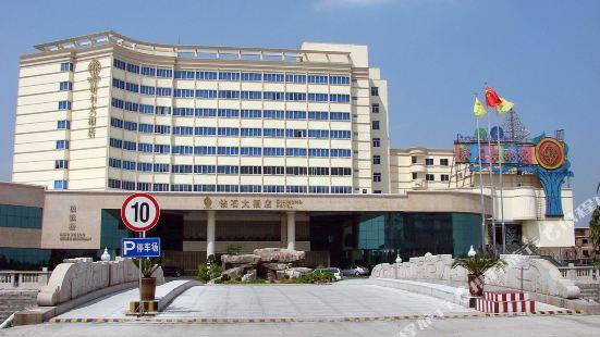 龍海鑽石大酒店