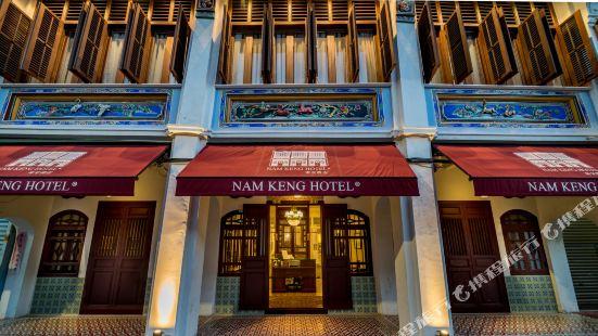 檳城南京酒店